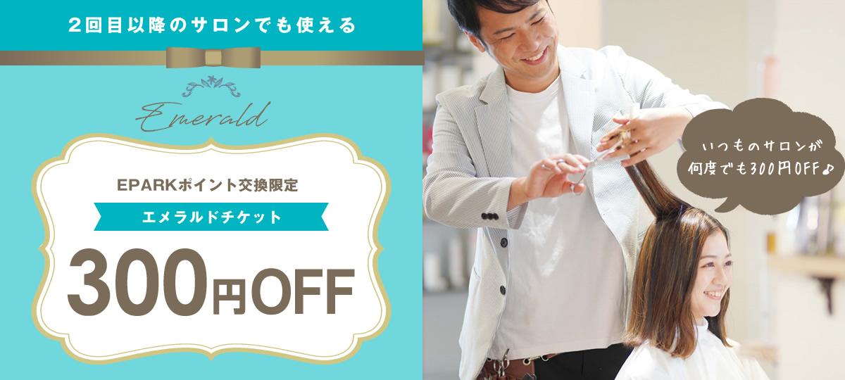EPARKポイント交換限定エメラルド300円OFF