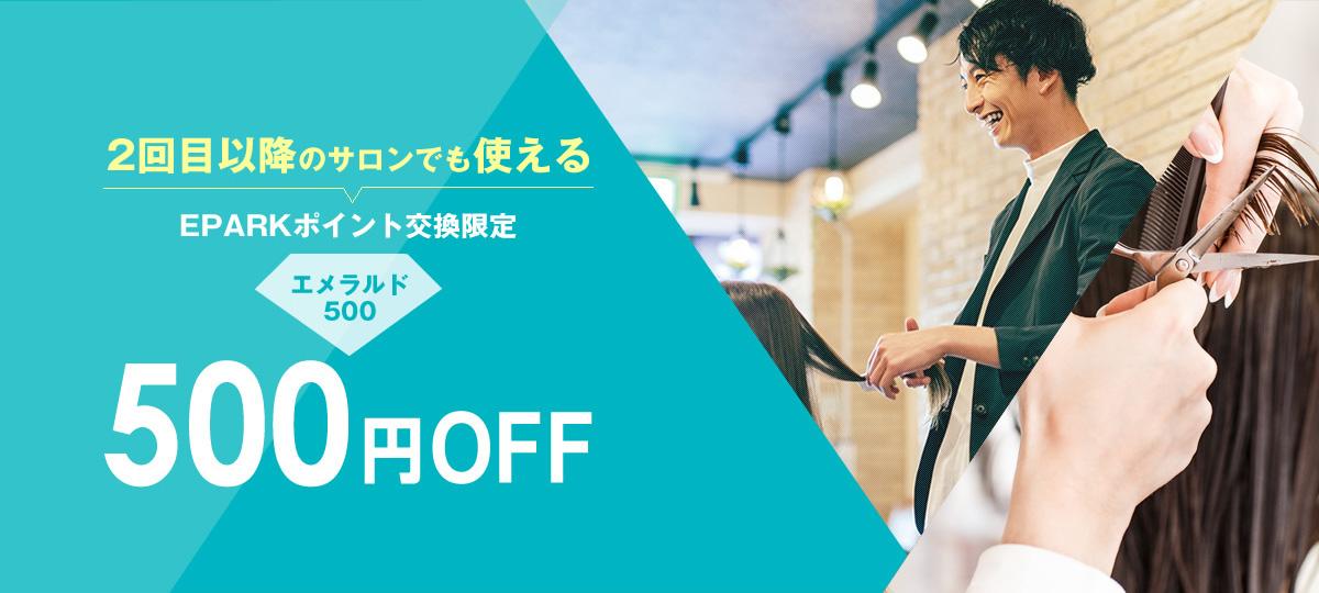 EPARKポイント交換限定エメラルド500円OFF