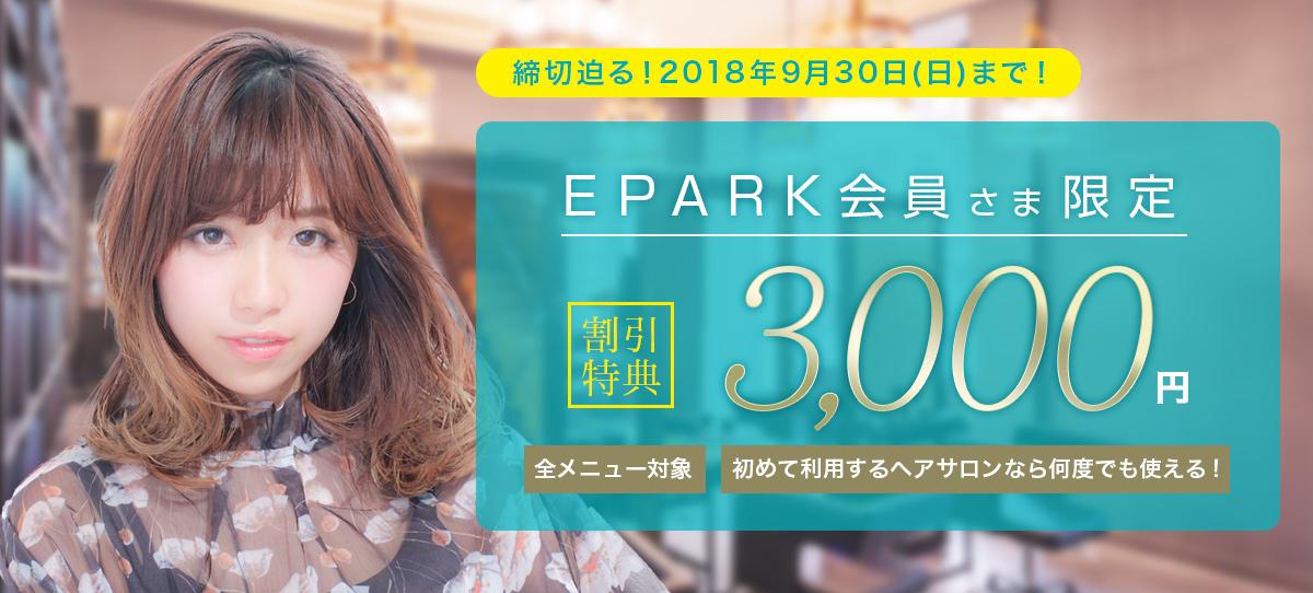 3,000円割引キャンペーン