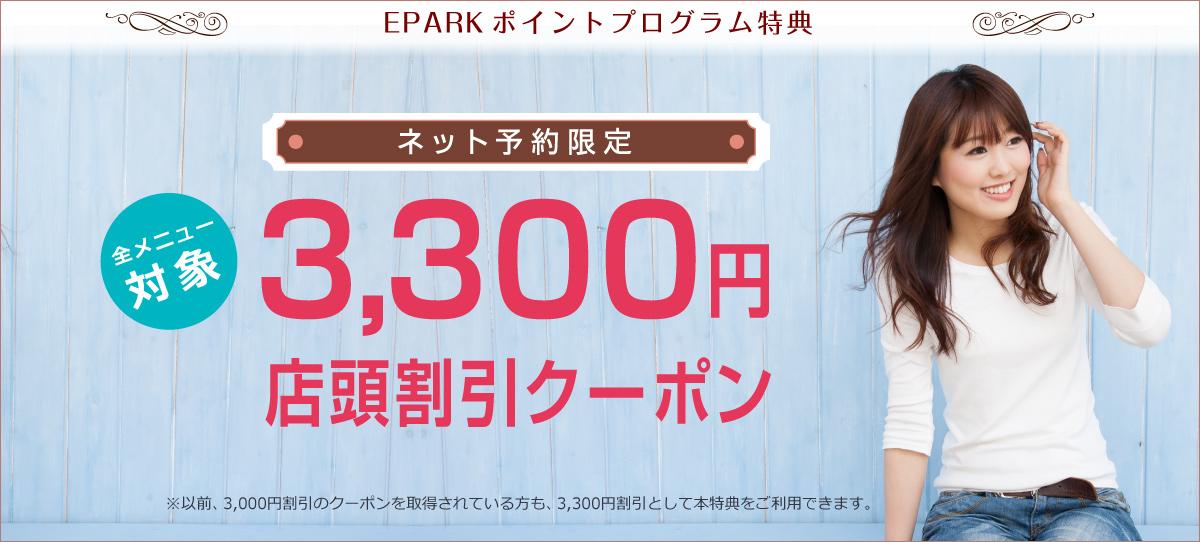 EPARKポイントプログラム特典