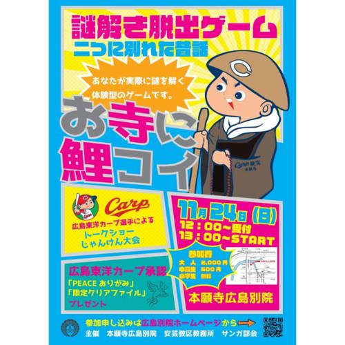 広島カープ チケット どうなる