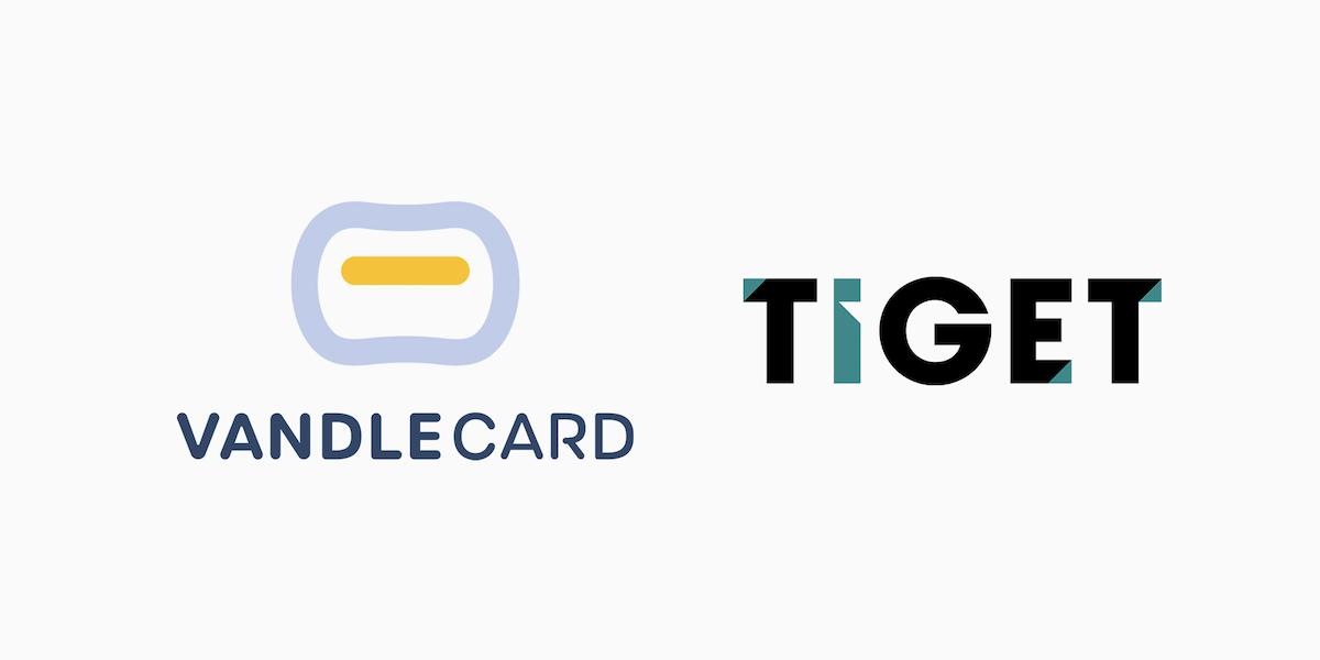 バンドルカードとTIGETが提携