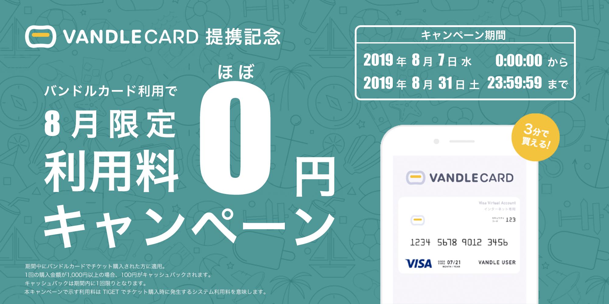 バンドルカード提携記念「利用料ほぼ0円キャンペーン」