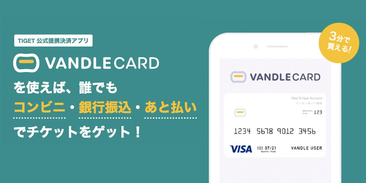 TIGET公式提携決済アプリ バンドルカード