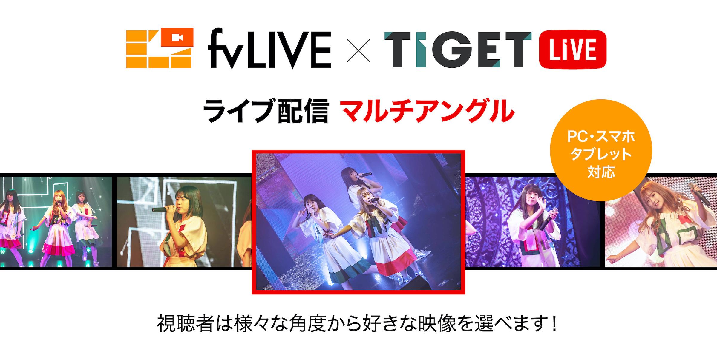 fvLIVE x TIGET LIVE