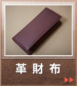 ボタン:革財布