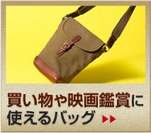 買い物や映画鑑賞に使えるバッグ