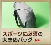 スポーツに必須の大きめバッグ