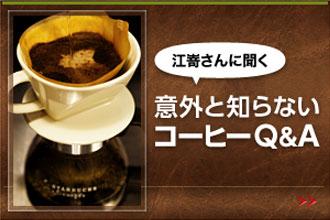 ボタン:意外としらないコーヒーQ&A