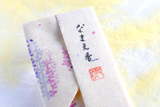 和紙に包まれた、オンリーワンの香り