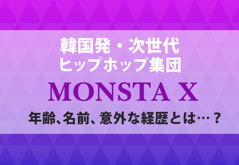 MONSTA X(モンスタ・エックス)メンバーの年齢や名前、意外な経歴とは…?