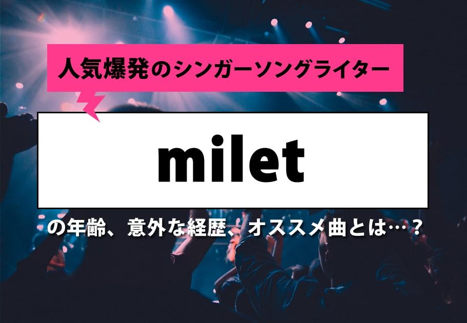 【紅白出場】milet(ミレイ)の年齢、意外な経歴、オススメ曲とは…?