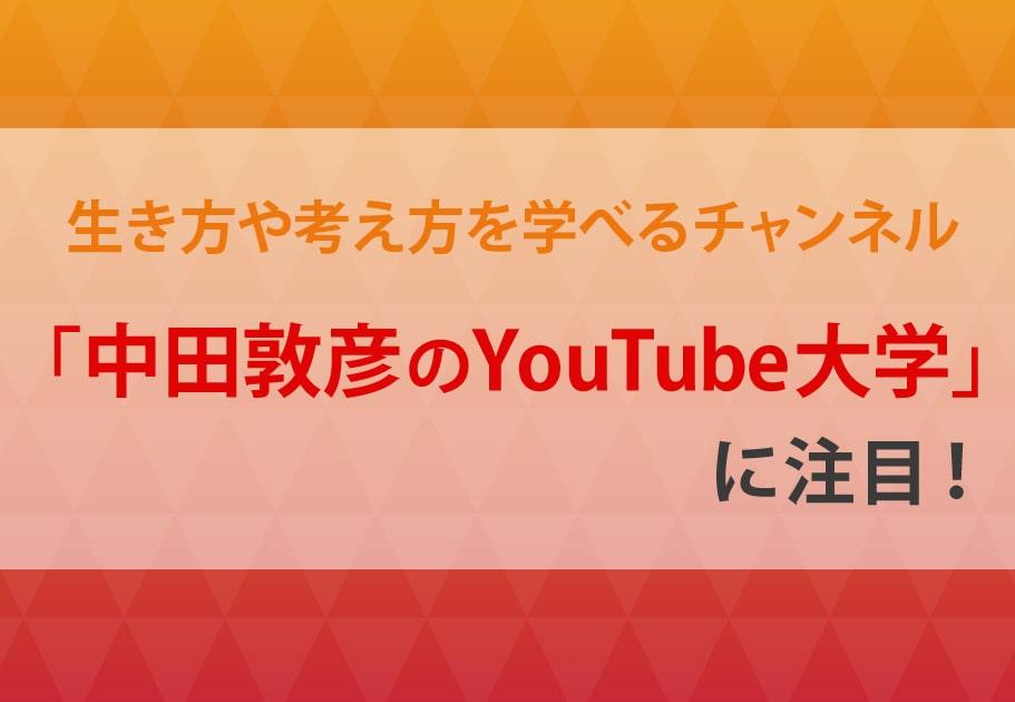 生き方や考え方を学べるチャンネル「中田敦彦のYouTube大学」に注目!
