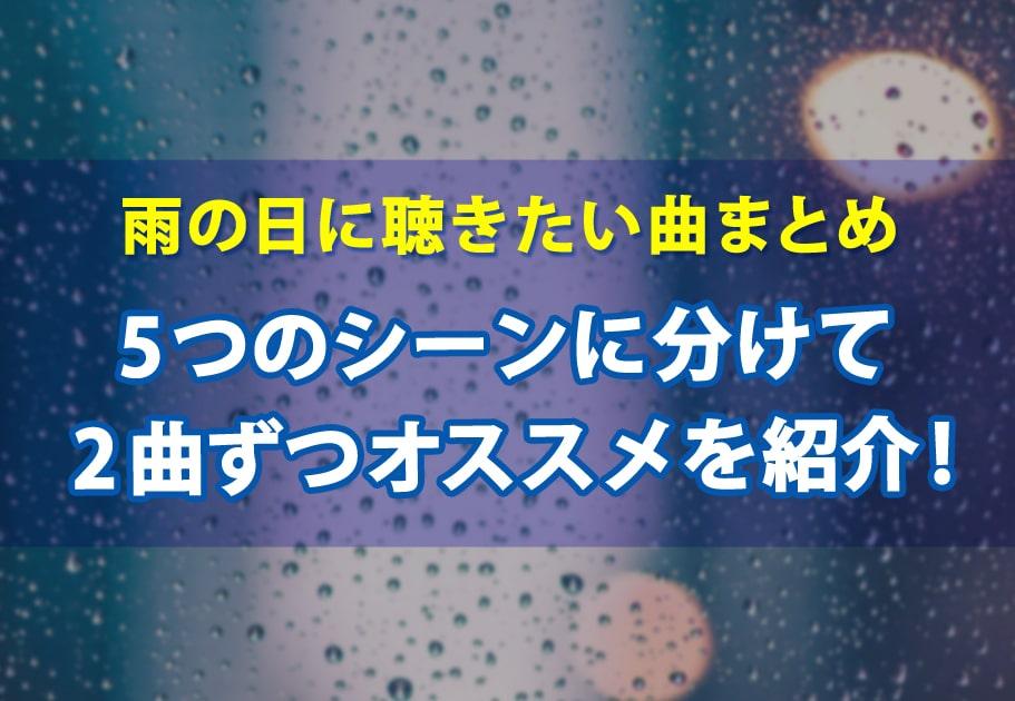 雨の日に聴きたい曲まとめ、5つのシーンに分けて2曲ずつオススメを紹介!