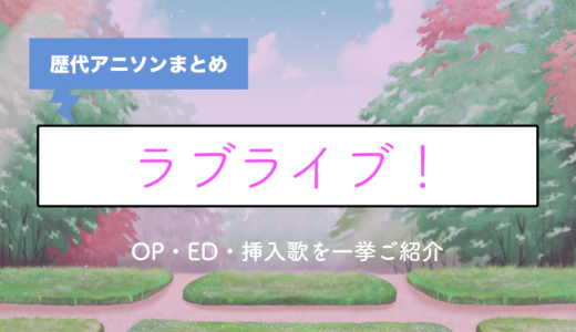 アニメ『ラブライブ!』の歴代アニソンについてまとめてみた!OP・ED・挿入歌を一挙ご紹介