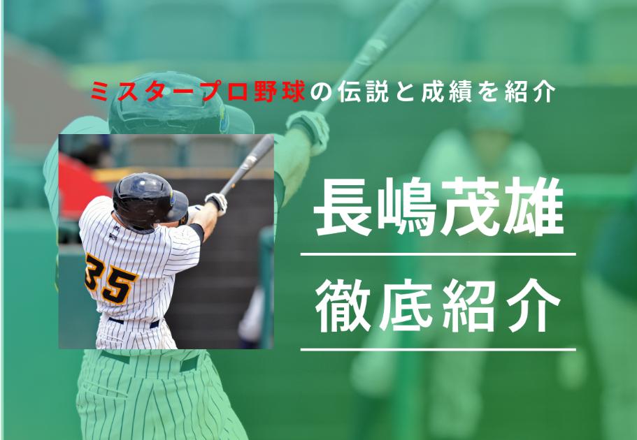 長嶋茂雄とは?ミスタープロ野球の伝説と成績を紹介!