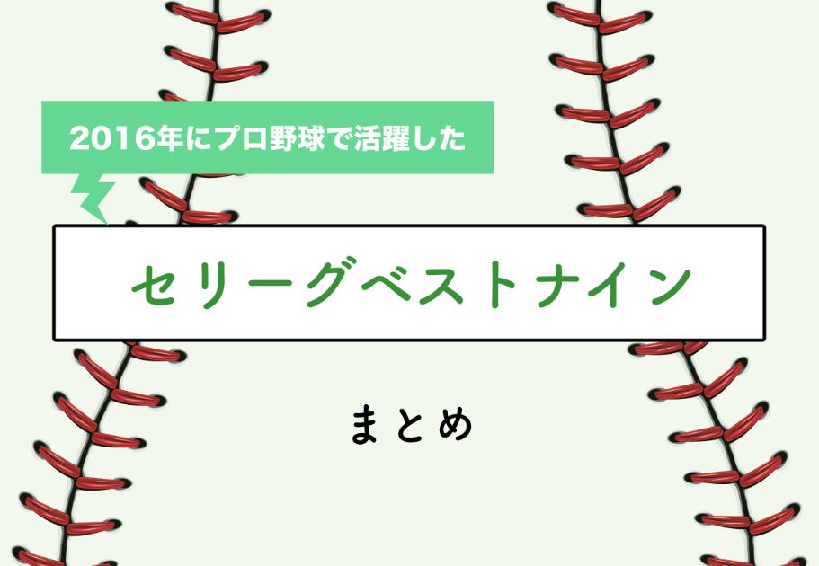 2016年にプロ野球で活躍した「セリーグベストナイン」まとめ