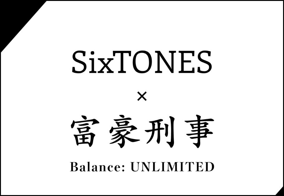 新曲 sixtones