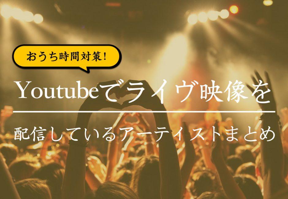 【 サマソニ2020開催!】Youtubeでライヴ映像を公開しているアーティストまとめ