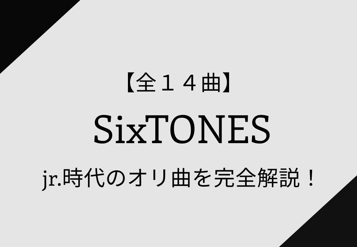 映像 本人 Sixtones カラオケ