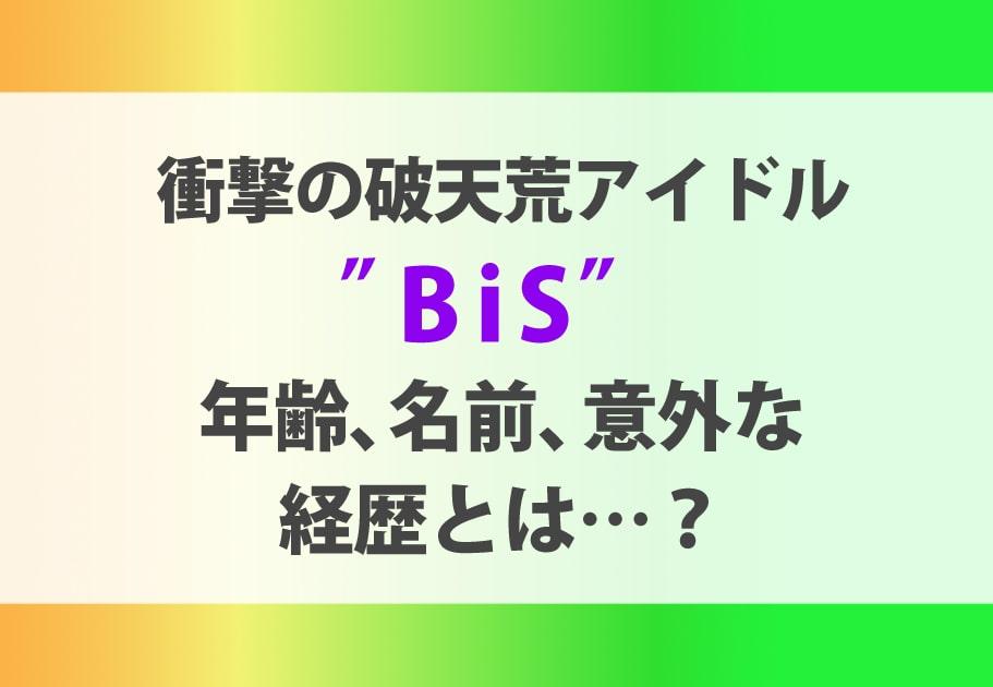 衝撃の破天荒アイドル「BiS」メンバーの年齢、名前、意外な経歴とは…?
