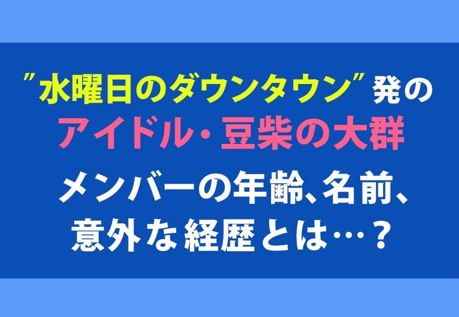【水曜日のダウンタウン発】豆柴の大群 メンバーの年齢、名前、意外な経歴とは…?