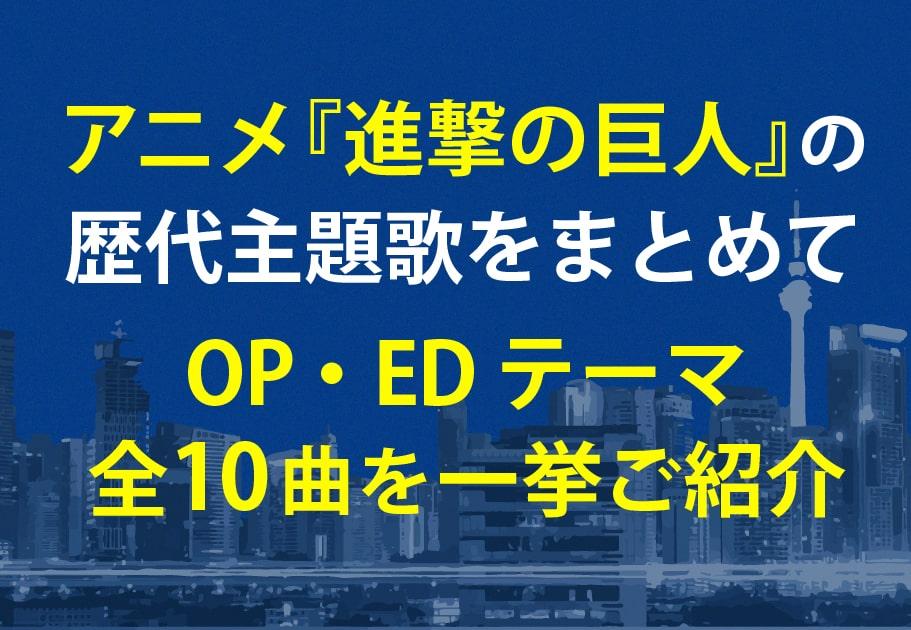 アニメ『進撃の巨人』歴代主題歌特集!全OP・EDテーマを一挙ご紹介