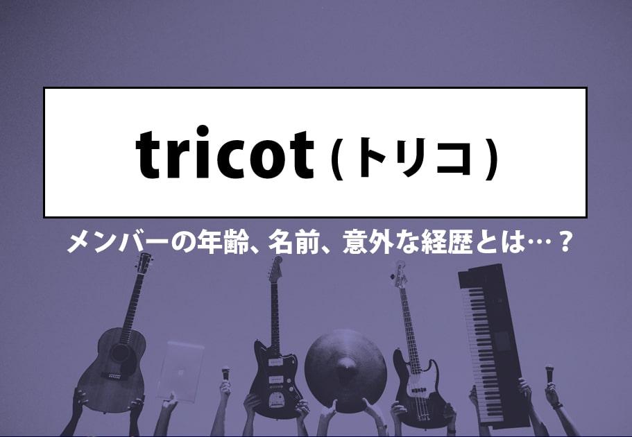 tricot (トリコ) メンバーの年齢、名前、意外な経歴とは…?
