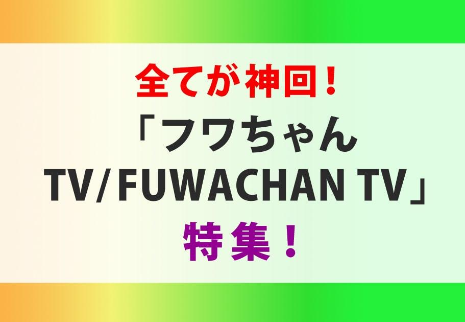 全てが神回!「フワちゃんTV/FUWACHAN TV」特集!