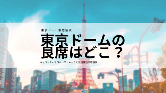 東京ドームの良席はどこ?キャパシティやコインロッカーなど周辺施設徹底解説