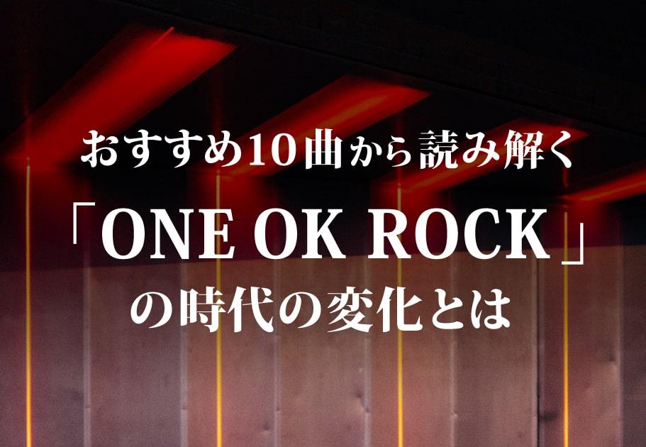 おすすめ10曲から読み解く「ONE OK ROCK」の時代の変化とは…?