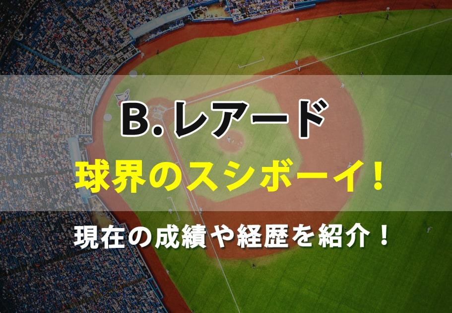 B.レアード:球界のスシボーイ!現在の成績や経歴を紹介!