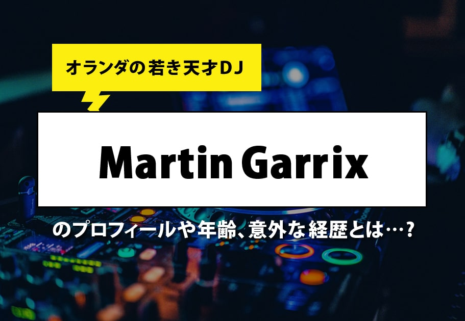 オランダの若き天才DJ Martin Garrixのプロフィールや年齢、意外な経歴とは…?