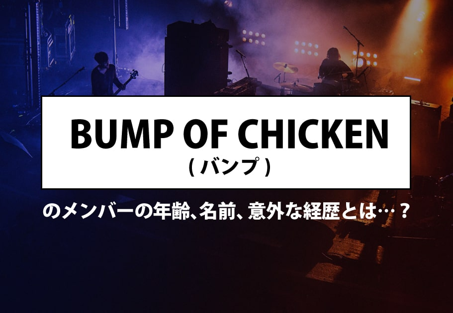BUMP OF CHICKEN(バンプ)のメンバーの年齢、名前、意外な経歴とは ...