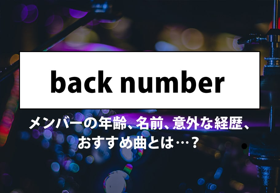 back number(バックナンバー)メンバーの年齢、名前、意外な経歴とは…?