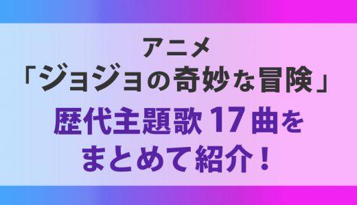 アニメ「ジョジョの奇妙な冒険」歴代主題歌17曲をまとめて紹介!