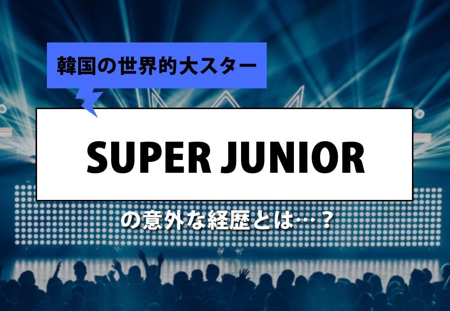 韓国の世界的大スターSUPER JUNIOR メンバーの意外な経歴とは…?