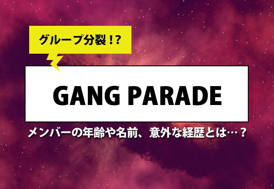 GANG PARADE(ギャングパレード) メンバーの年齢や名前、意外な経歴とは…?