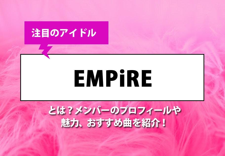 EMPiRE(エンパイア)メンバーの年齢や名前、意外な経歴とは…?