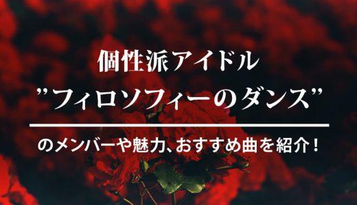 """個性派アイドル""""フィロソフィーのダンス""""のメンバーや魅力、おすすめ曲を紹介!"""