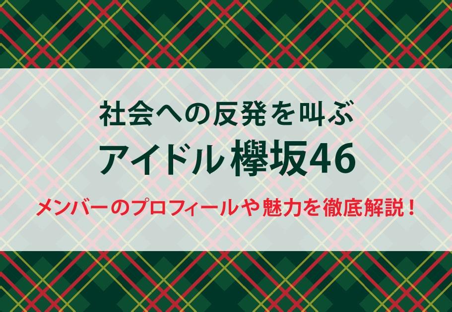 社会への反発を叫ぶアイドル 欅坂46メンバーのプロフィールや魅力を徹底解説!