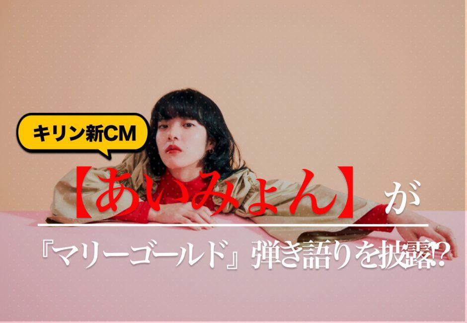 キリン新CMで「あいみょん」が『マリーゴールド』弾き語りを披露!?【GREEN JUKEBOX】