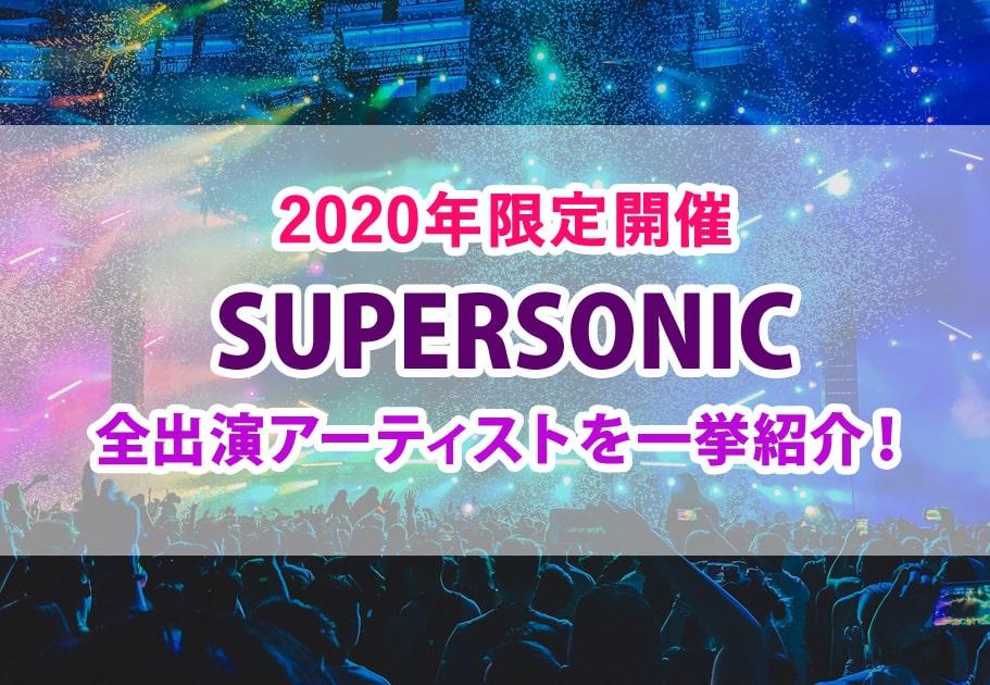 【開催延期】 SUPERSONIC(スパソニ)全出演アーティストを徹底紹介!