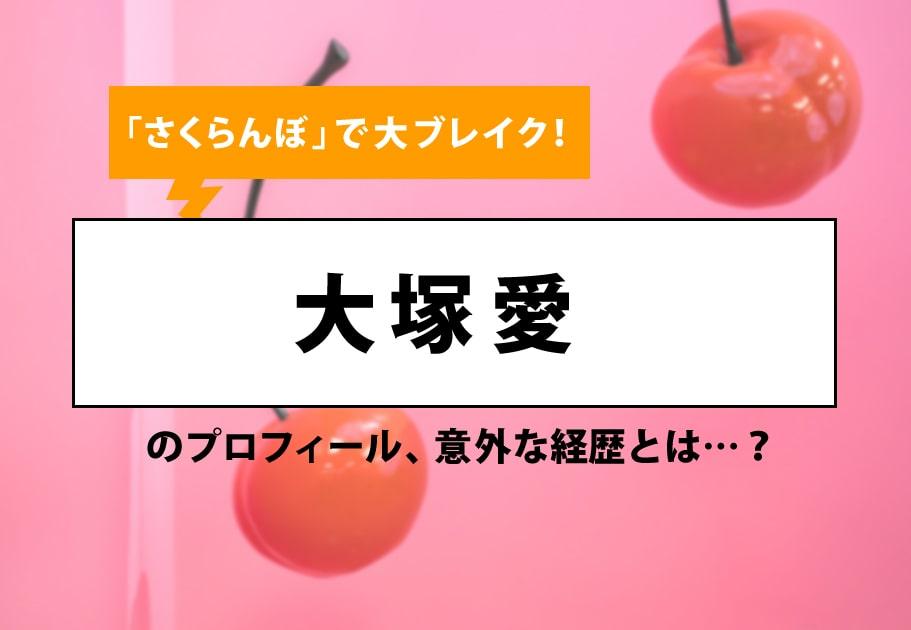 「さくらんぼ」で大ブレイク!大塚愛のプロフィール、意外な経歴とは…?