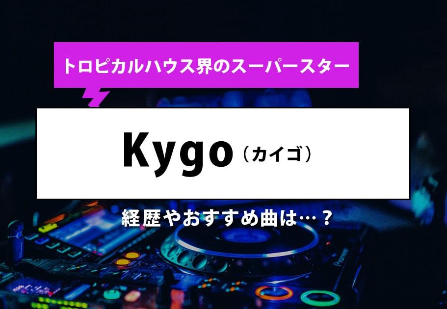 トロピカルハウス界のスーパースターKygo(カイゴ) 経歴やおすすめ曲は…?