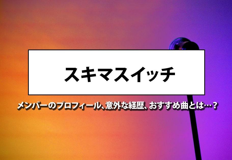 「スキマスイッチ」メンバーのプロフィール、意外な経歴、おすすめ曲とは…?