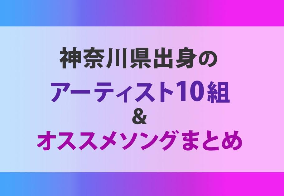 神奈川県出身のアーティスト10組&オススメソングまとめ