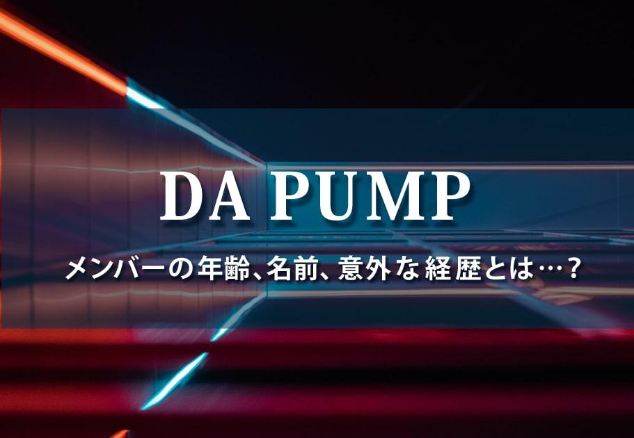 DA PUMPメンバーの年齢、名前、意外な経歴とは…?