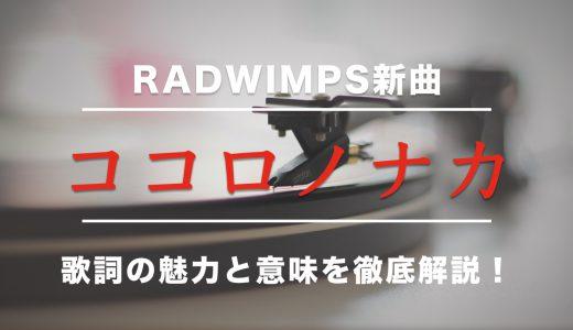 RADWIMPS新曲『ココロノナカ』の歌詞の魅力と意味を徹底解説!