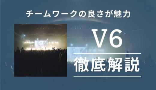 チームワークの良さが魅力のV6!グループの歴史・メンバー・魅力を徹底紹介!